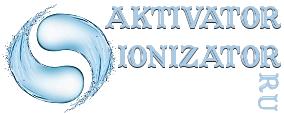 Активаторы и ионизаторы воды